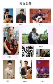 2017年四川省吉他专业考级通知