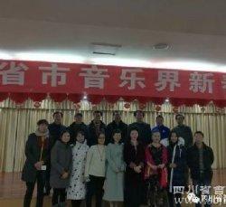 2018省市音乐界新春茶话会在蓉举行